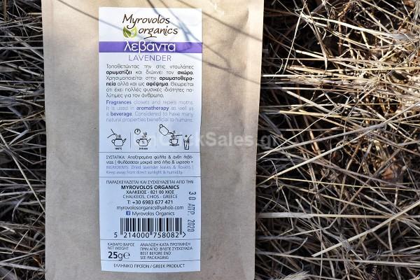 Βότανα Βιολογική Λεβάντα Myrovolos Organics 25γρ
