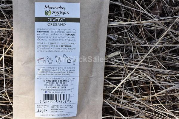 Βότανα Βιολογική Ρίγανη Myrovolos Organics 25γρ