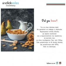 Δημητριακά! Το ήξερες αυτό;